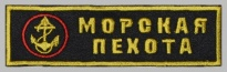 Russian Military MARINES Navy Naval Infantry Chest Patch