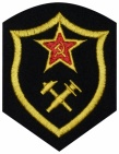 Soviet Union Army Chemical troops and military topographic service Patch USSR CCCP