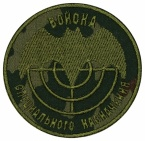 Russian Army Spetsnaz Special Forces Patch MVD GRU CAMO VSR