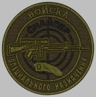 Russian Army Special Forces Spetsnaz SVD Sniper Patch Khaki Green Beret #2