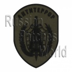 Antiterror Russian special forces patch khaki v2