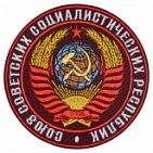 Soviet Union coat of arms USSR INSIGNIA Patch #4