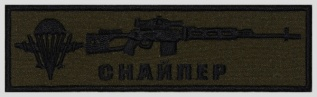 Russian Army Spetsnaz SVD Sniper Chest Embroidered Patch khak VDV