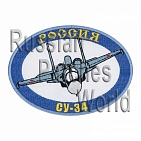 Sukhoi Su-34 embroidered patch v.2