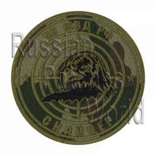Sniper Internal Troops Russian MVD camo embroidered patch