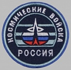 Russian Army Space Forces Troops Uniform Sleeve Patch #2