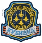 Russian Knights Vityazi aerobatic team SU-35 patch