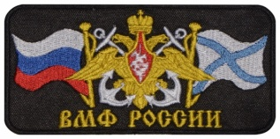 Russian Navy emblem embroidery patch