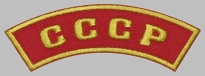 Arc Soviet Union USSR CCCP embroidered patch