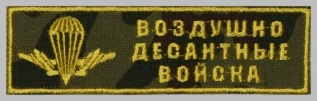 Russian Army VDV Paratrooper Airborne Chest strip Patch Dubok