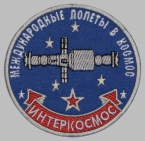 INTERKOSMOS Soviet Space Program Souvenir Sleeve Patch
