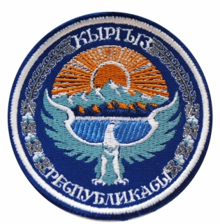 Kyrgyzstan crest Embroidered Patch