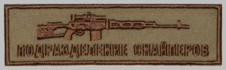 Russian Army Spetsnaz SVD Sniper Division Chest Embroidered Patch Desert #2