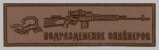 Russian Army Spetsnaz SVD Sniper Division Chest Embroidered Patch scorpion