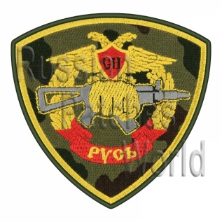 Rus' Russian Special Forces Spetsnaz camo patch