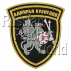 Admiral Kuznetsov Russian aircraft carrier sleeve patch v2