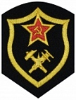 Soviet Union Army Military topographical parts Patch USSR CCCP
