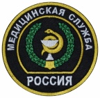 Russian Army medical service Uniform Sleeve Patch