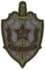 KGB USSR SSSR CCCP emblem coat of arms embroidered patch #4