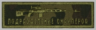 Russian Army Spetsnaz SVD Sniper Division Chest Embroidered Patch camo dubok #3