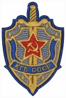 KGB USSR emblem coat of arms embroidered patch v2