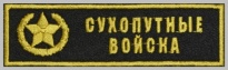 Russian army chest embroidered Patch