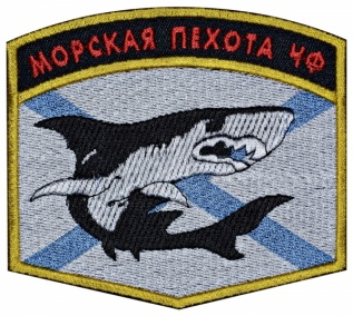 Russian Military Navy Naval Infantry Black Sea Marines Sleeve Patch Shark