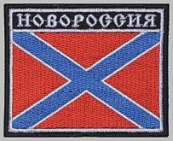 Novorossiya Flag New Russia Embroidered Velcro Patch #4