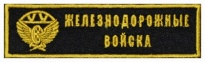 Russian army  railway troops chest embroidered Patch