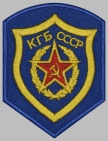 Soviet Union Army Special Troops KGB Patch USSR CCCP #1