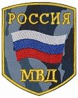 Russian army MVD forces uniform sleeve patch #4