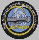 Gagarin cosmonaut training center centrifuge section sleeve patch