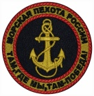 Navy of Russia Naval Infantry Marine Patch