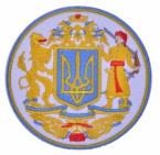 Crest of UKRAINE Embroidered Patch Coat of arms