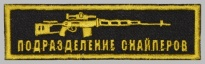 Russian Army Spetsnaz SVD Sniper Division Chest Embroidered Patch #1