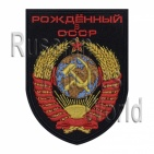 Born in USSR soviet Union coat of arms insignia patch