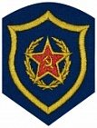 Soviet Union Army Special Troops KGB Patch USSR CCCP #2