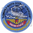 Admiral Kuznetsov Russian aircraft carrier sleeve patch
