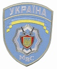 Ukrainian Army Ministry of internal Affairs Uniform Sleeve Patch