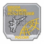 Russian aviation test pilot school plane-testing patch