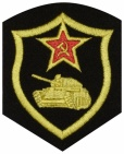 Soviet Union Army tanks armored forces Patch USSR CCCP