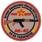 AK-47 60th anniversary embroidered patch