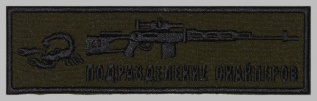 Russian Army Spetsnaz SVD Sniper Division Chest Embroidered Patch scorpion khaki #5