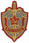 KGB USSR emblem coat of arms embroidered patch v1