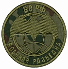 Russian military intelligence GRU sleeve patch camo VSR dubok 2