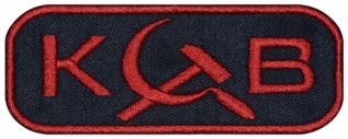 KGB USSR embroidered strip patch #2