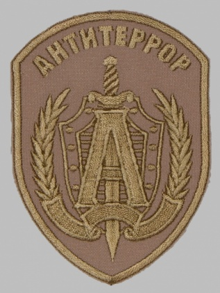 Russian Army Antiterror Special Forces Uniform Patch Desert