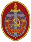 NKVD USSR emblem coat of arms embroidered patch
