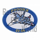 Sukhoi Su-34 embroidered patch