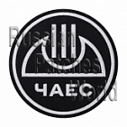 Chernobyl nuclear power plant airsoft patch round black